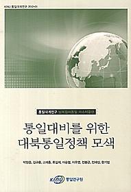 통일대비를 위한 대북통일정책 모색