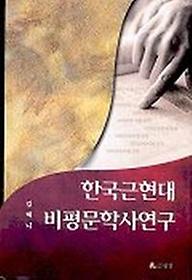 한국근현대 비평문학사연구