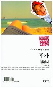 휴가(제3회 스마트소설박인성문학상)(2015)