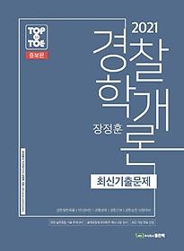 장정훈 경찰학개론 최신기출문제(2021)