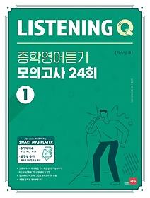 """<font title=""""Listening Q(리스닝 큐) 중학 영어듣기 모의고사 24회. 1"""">Listening Q(리스닝 큐) 중학 영어듣기 모...</font>"""