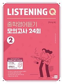 """<font title=""""Listening Q(리스닝 큐) 중학 영어듣기 모의고사 24회. 2"""">Listening Q(리스닝 큐) 중학 영어듣기 모...</font>"""