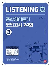 """<font title=""""Listening Q(리스닝 큐) 중학 영어듣기 모의고사 24회. 3"""">Listening Q(리스닝 큐) 중학 영어듣기 모...</font>"""