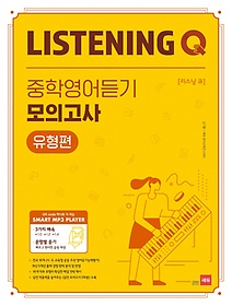 "<font title=""Listening Q(리스닝 큐) 중학 영어듣기 모의고사 유형편"">Listening Q(리스닝 큐) 중학 영어듣기 모...</font>"
