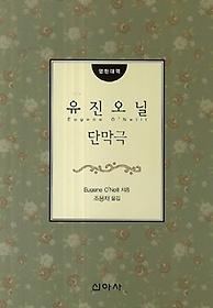 유진 오닐 단막극(영한대역)