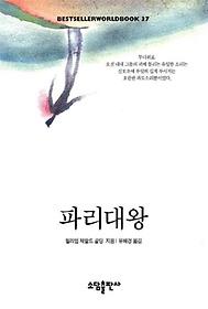 파리대왕(BESTSELLER WORLDBOOK 37)