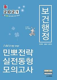 "<font title=""민경애 보건행정 민뽀전략 실전동형 모의고사(2021)"">민경애 보건행정 민뽀전략 실전동형 모의고...</font>"