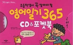 영어일기 365 CD & 포켓북