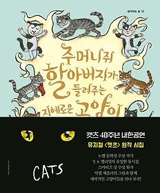 "<font title=""주머니쥐 할아버지가 들려주는 지혜로운 고양이 이야기"">주머니쥐 할아버지가 들려주는 지혜로운 고...</font>"
