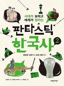 판타스틱 한국사. 2