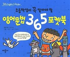 영어문법 365 CD & 포켓북 (초등학생이 꼭 알아야 할)