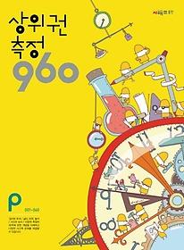상위권 측정 960 P단계(001~060)