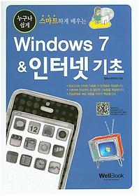 Windows 7 & 인터넷 기초