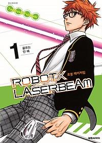 로봇 레이저빔. 1