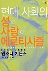 """<font title=""""현대사회의 성 사랑 에로티시즘 : 친밀성의 구조변동"""">현대사회의 성 사랑 에로티시즘 : 친밀성의...</font>"""
