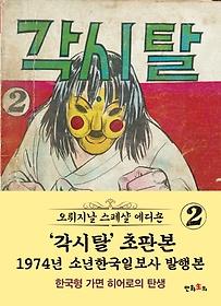 """<font title=""""각시탈. 2(초판본)(1974년 소년한국일보사 발행본)"""">각시탈. 2(초판본)(1974년 소년한국일보사 ...</font>"""