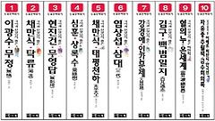 논술문학 읽기 전집 세트