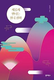 새롭게 만나는 한국 신화
