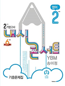 "<font title=""내신콘서트 중학 영어 2-2 기말고사 기출문제집(YBM 송미정)(2021)"">내신콘서트 중학 영어 2-2 기말고사 기출문...</font>"