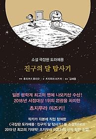 진구의 달 탐사기