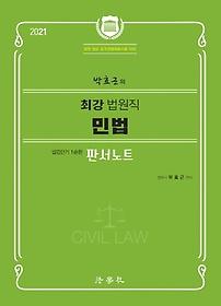 법원직 민법 판서노트(2021)