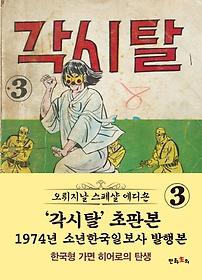 """<font title=""""각시탈. 3(초판본)(1974년 소년한국일보사 발행본)"""">각시탈. 3(초판본)(1974년 소년한국일보사 ...</font>"""