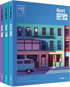 """<font title=""""2022 조태정 영어 루트(Root) 문법/구문/독해"""">2022 조태정 영어 루트(Root) 문법/구문/독...</font>"""