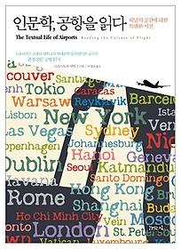 인문학, 공항을 읽다