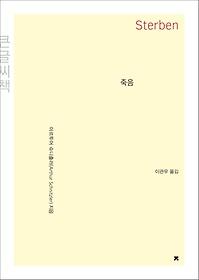 죽음(Sterben)(큰글씨책)