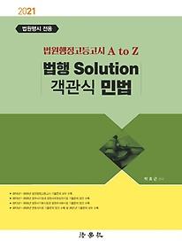 법행 Solution 객관식 민법(2021)