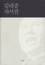 김대중 자서전. 1