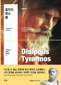 오이디푸스 왕