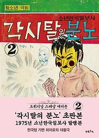 """<font title=""""각시탈의 분노. 2(초판본)(1975년 소년한국일보사 발행본)"""">각시탈의 분노. 2(초판본)(1975년 소년한국...</font>"""