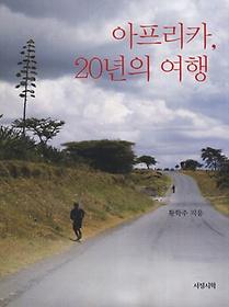 아프리카 20년의 여행