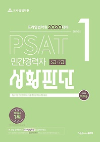 PSAT 상황판단(민간경력자 5급/7급)(2020)