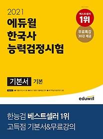 """<font title=""""한국사능력검정시험 기본서 기본(4, 5, 6급)(2021)"""">한국사능력검정시험 기본서 기본(4, 5, 6급...</font>"""