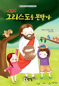 어린이 그리스도를 본받아