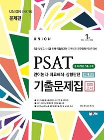 """<font title=""""2021 Union PSAT 입법고시 기출문제집(17판)"""">2021 Union PSAT 입법고시 기출문제집(17판...</font>"""