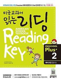 "<font title=""미국교과서 읽는 리딩 Preschool Plus. 2: 예비과정 플러스"">미국교과서 읽는 리딩 Preschool Plus. 2: ...</font>"