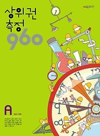 상위권 측정 960 A단계(061~120)