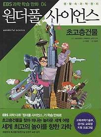원더풀 사이언스. 4: 초고층 건물