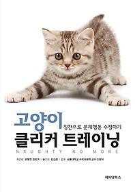고양이 클리커 트레이닝