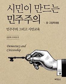 시민이 만드는 민주주의(중 고등학생용)