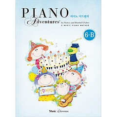 피아노 어드벤처. 6-B