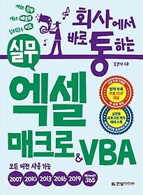 실무 엑셀 매크로&VBA