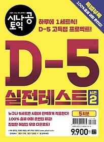 시나공 토익 D-5 실전테스트 시즌2