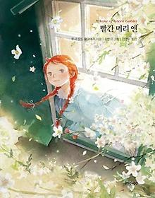 빨간 머리 앤(김민지 에디션)