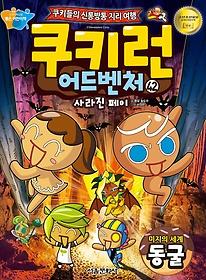 쿠키런 어드벤처. 42: 미지의 세계 동굴