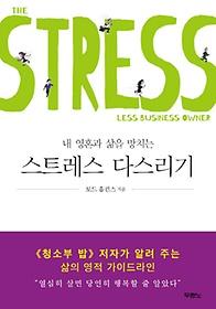 스트레스 다스리기