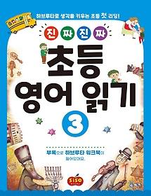 초등 영어 읽기. 3